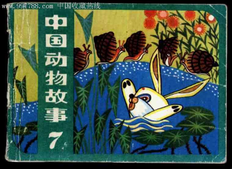 中国动物故事7-价格:6元-se1766889-连环画/小人书