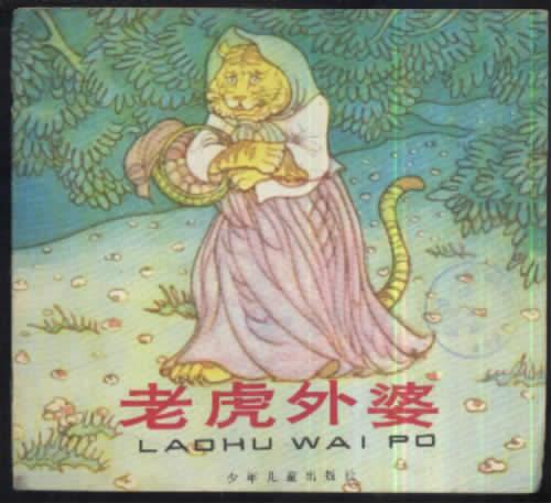 幼儿图画故事丛书-老虎外婆
