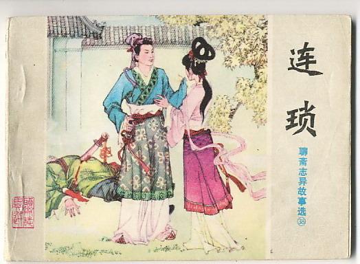 山东聊斋-连锁_价格40元_第1张_中国收藏热线