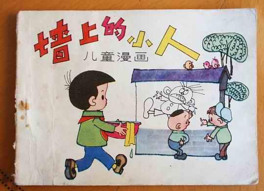 墙上的小人[儿童漫画7]_连环画/小人书_友源有缘