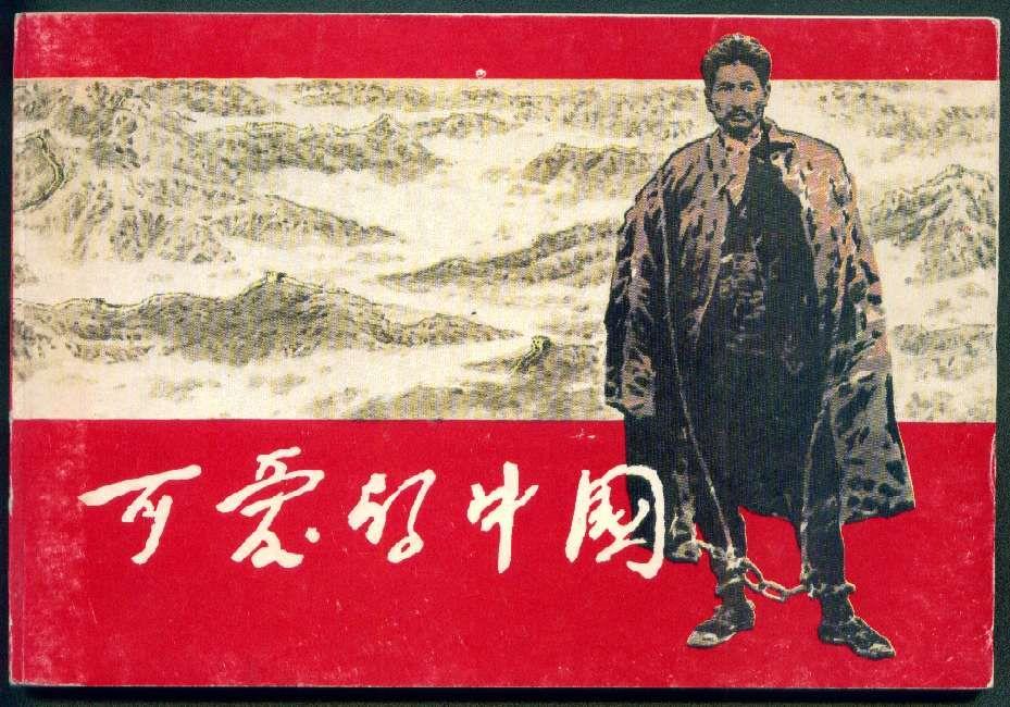 可爱的中国-价格:1755元-se2215944-连环画/小人书