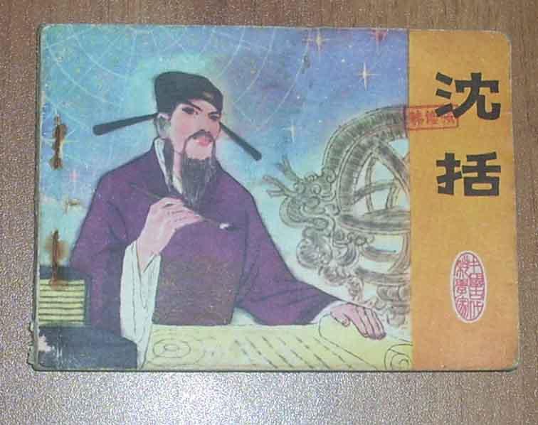 沈括_价格65元_第1张_中国收藏热线图片