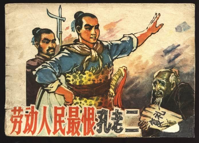 """警惕左翼的""""孔老二化""""——谈李北方的人民观-激流网"""
