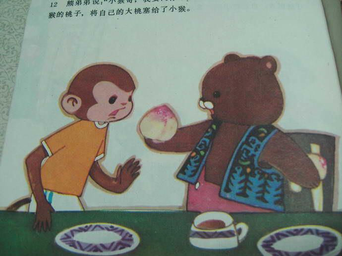 儿歌小猴真淘气谱子