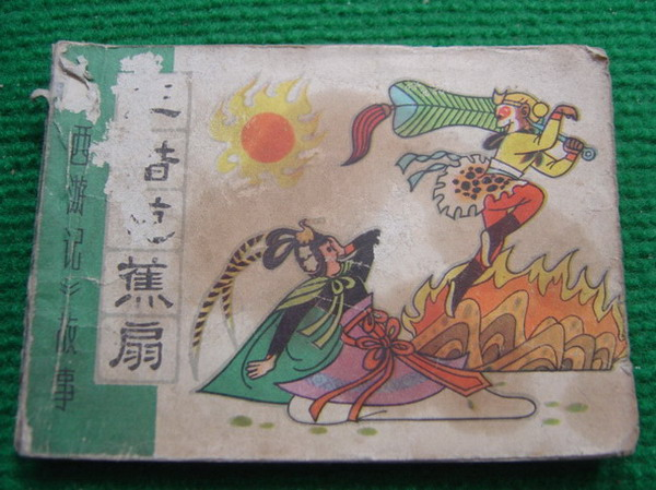 西游记故事-借芭蕉扇-se2866832-连环画/小人书-零售