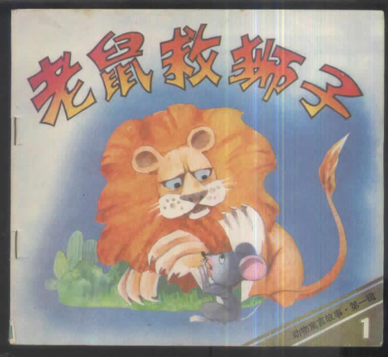 老鼠救狮子--动物寓言故事第一辑1