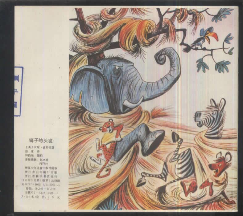 外国动物故事--狮子的头发