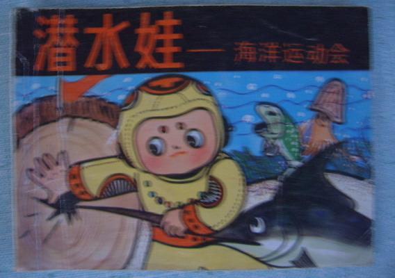 潜水娃_价格2.8元_第1张_中国收藏热线