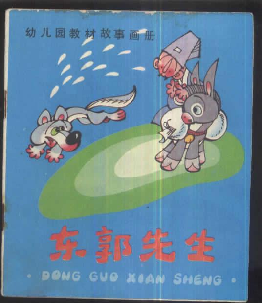东郭先生--幼儿园教材故事画册