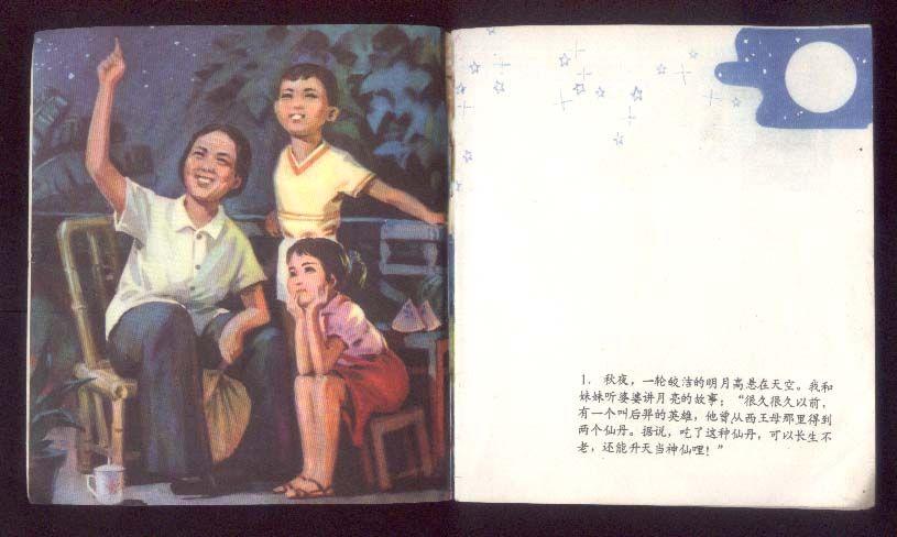 月亮的故事_价格9元_第3张