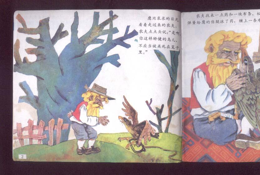 鹰和农夫(动物寓言