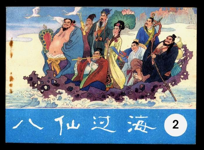 八仙过海(2)