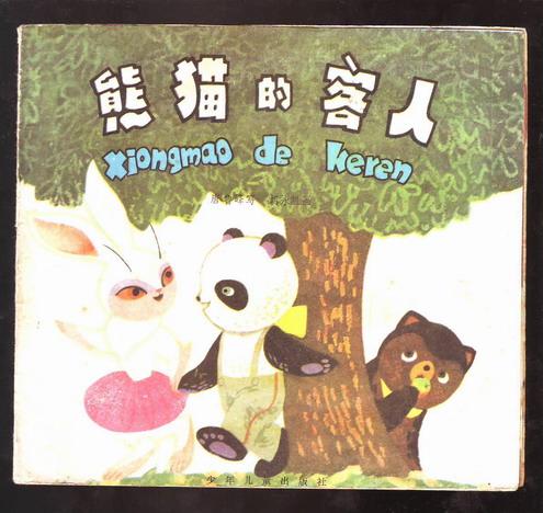 幼儿图画故事丛书---熊猫的客人