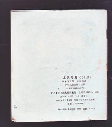 小木偶奇遇记-价格:6元-se3395408-连环画/小人书