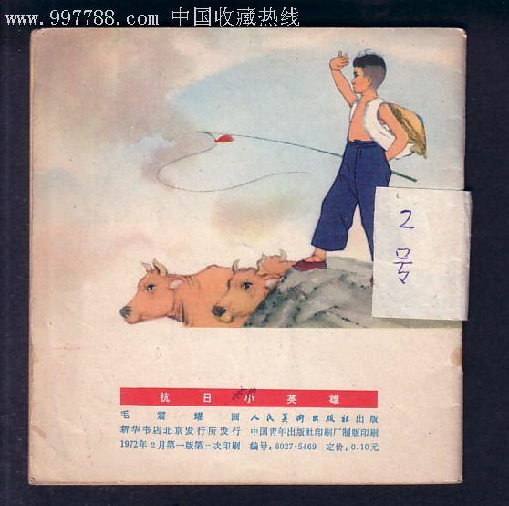 抗日小英雄 王二小,著名连环画家毛震耀绘