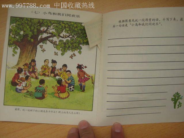 小学生看图说话写话