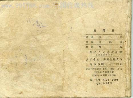 三月三_价格元_第2张_中国收藏热线