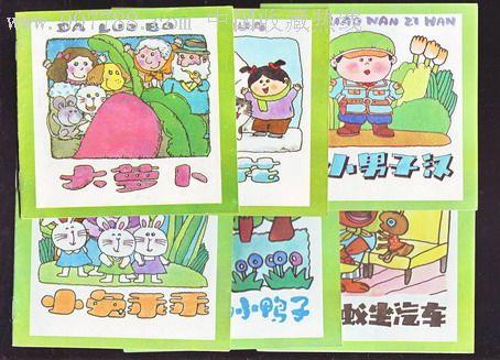 卡通书26本