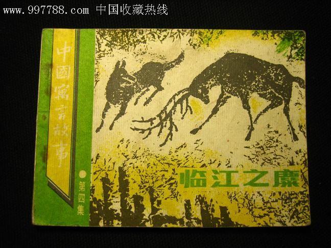 临江之麋(中国寓言故事4)-价格:19.99元-se361