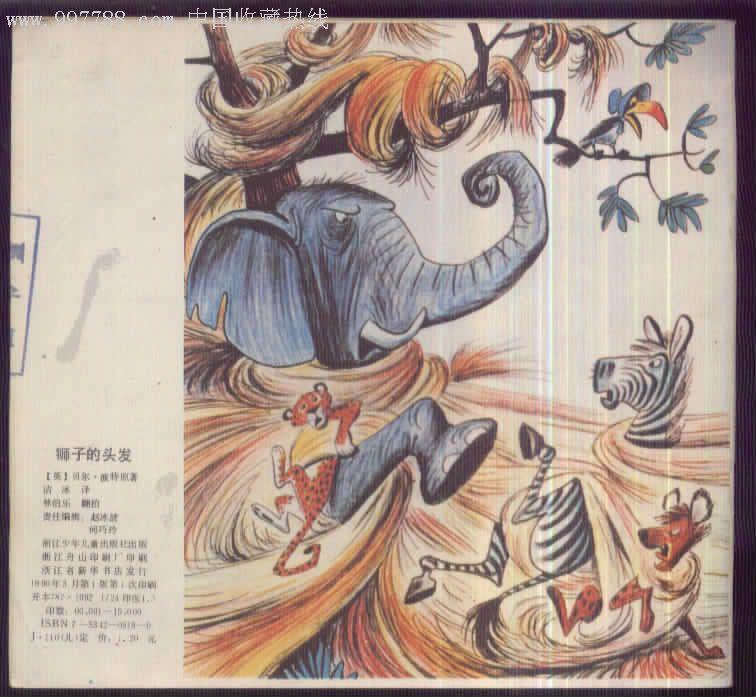 外国动物故事--狮子的头发-连环画/小人书--se3643353