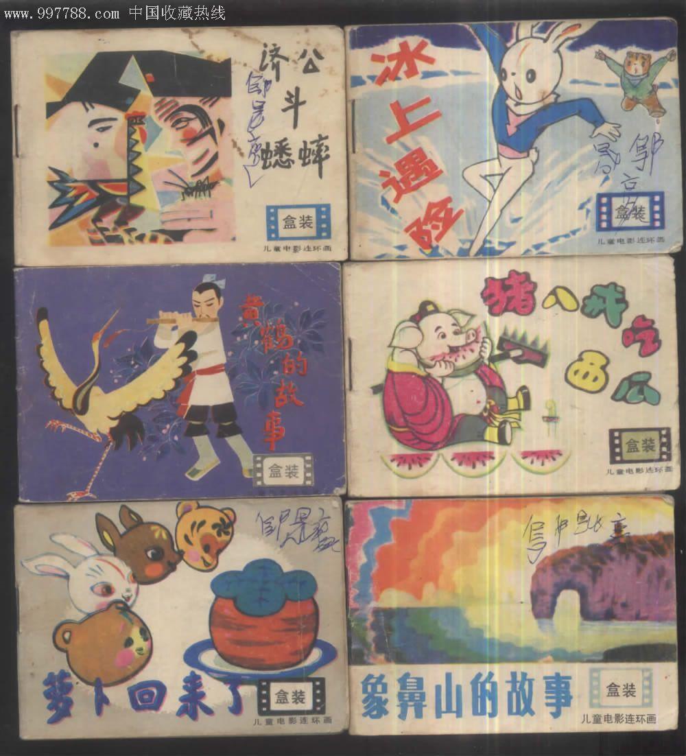 儿童电影连环画--象鼻山的故事.猪八戒吃西瓜等6本