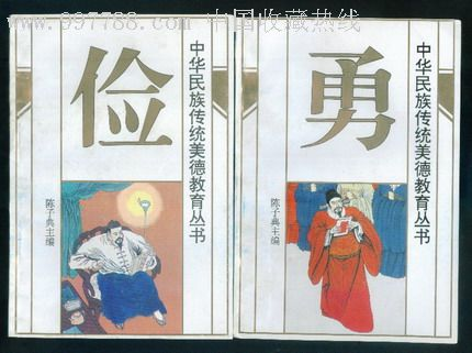 中华民族传统美德教育丛书