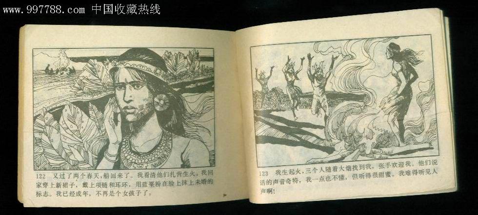 蓝色的海豚岛-价格:4.99元-se3963693-连环画/小人书