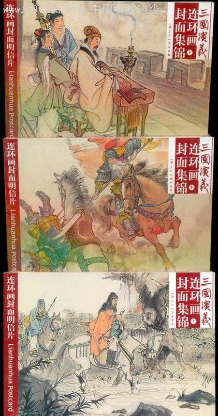 三国演义连环画封面明信片_第1张_7788收藏__中国收藏热线