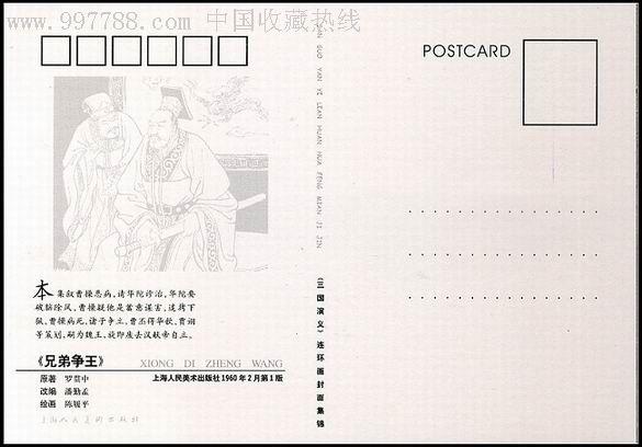 三国演义连环画封面明信片
