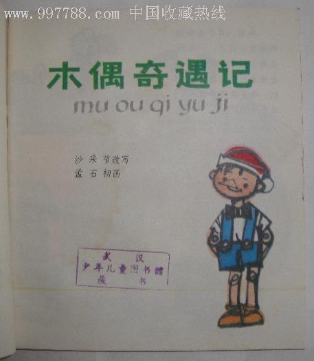 木偶奇遇记--幼儿图画故事丛书_价格20元_第2张_中国收藏热线