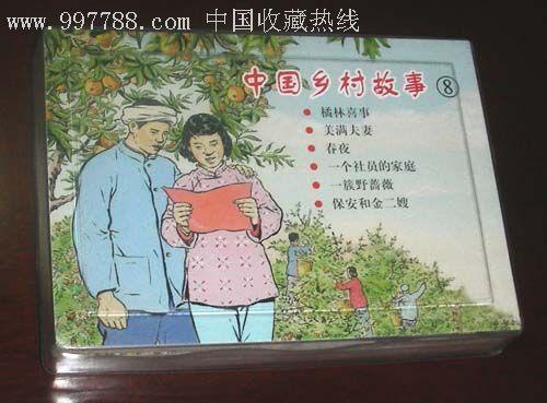 合水乡医郭孔杰 - 景  波 - 景 波DE博客