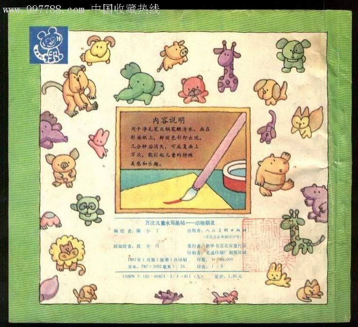 《万次儿童水写画帖》动物朋友,连环画/小人书,九十()