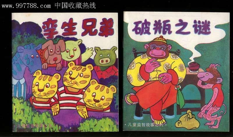 儿童益智故事连环画(8册一套)