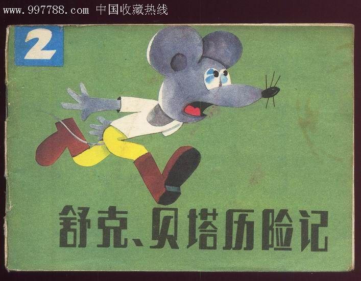 郑渊洁童话--舒克/贝塔历险记(2)---获奖_价格3元_第1张_中国收藏热线