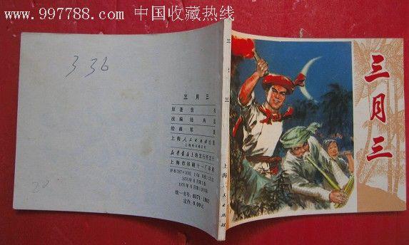 三月三_价格元_第3张_中国收藏热线