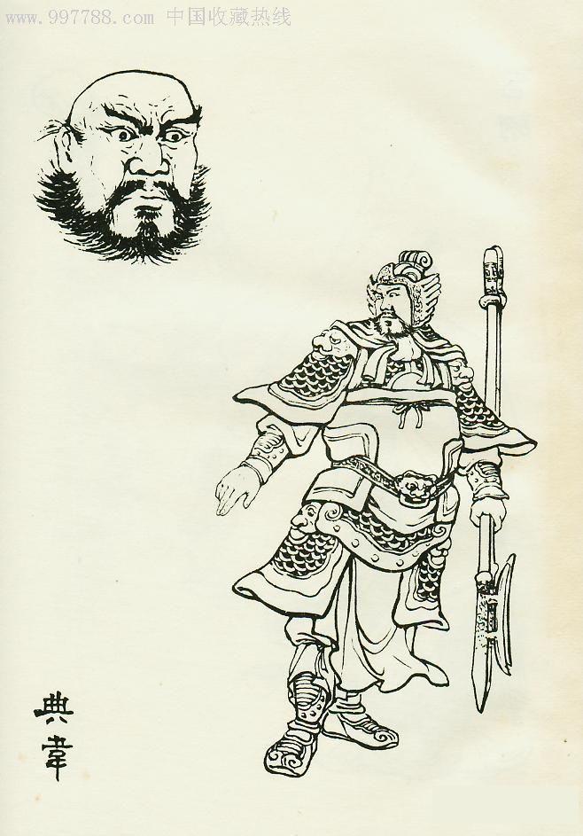 三国演义人物造型(签名本)