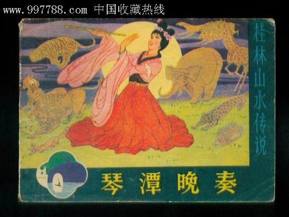 琴潭晚奏(桂林山水传说)