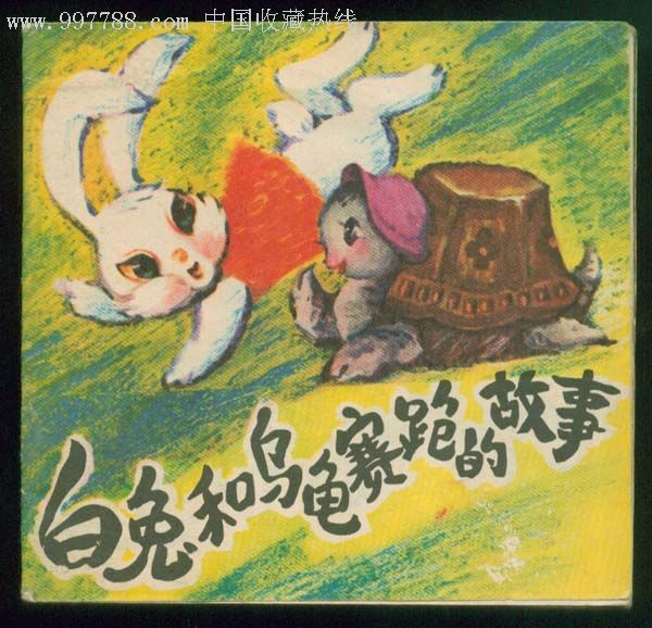 白兔和乌龟赛跑的故事