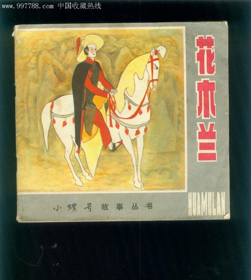 花木兰,连环画/小人书,八十年代(20世纪),绘画版连环画,24开,卡通题材