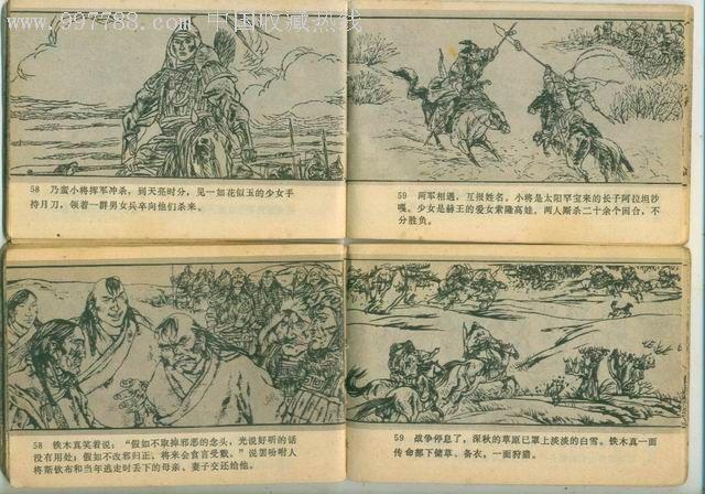 成吉思汗(二,三)-价格:40元-se4966617-连环画/小人书