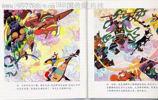 西游记彩色套书内页欣赏