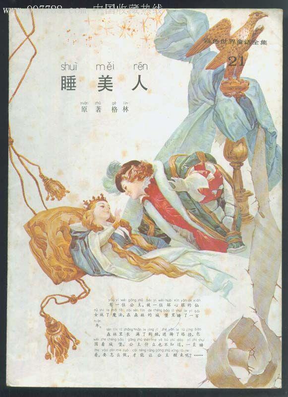 睡美人彩色世界童话全集21