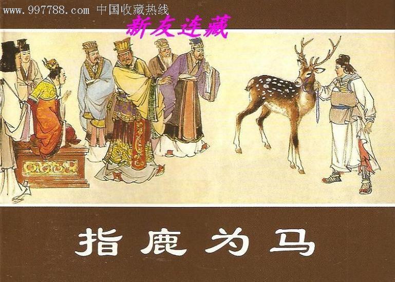 指鹿为马·50开·西汉演义故事·经典连环画精选①