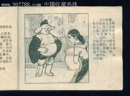 猪八戒买珍珠(下)