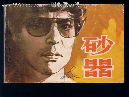 砂器著名日本伦理侦探片片
