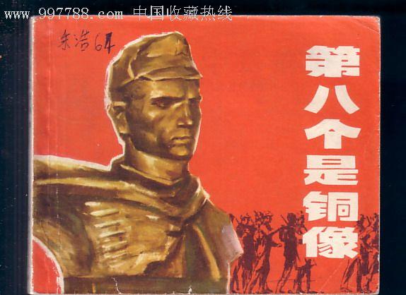 第八个是铜像,著名的阿尔巴尼亚二战电影