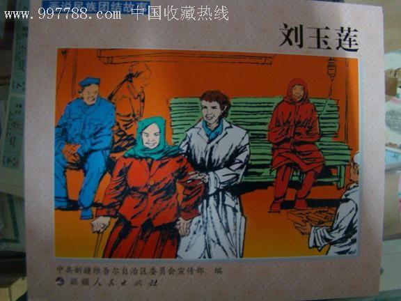 新疆民族团结小画书 10本一套 民族团结楷模