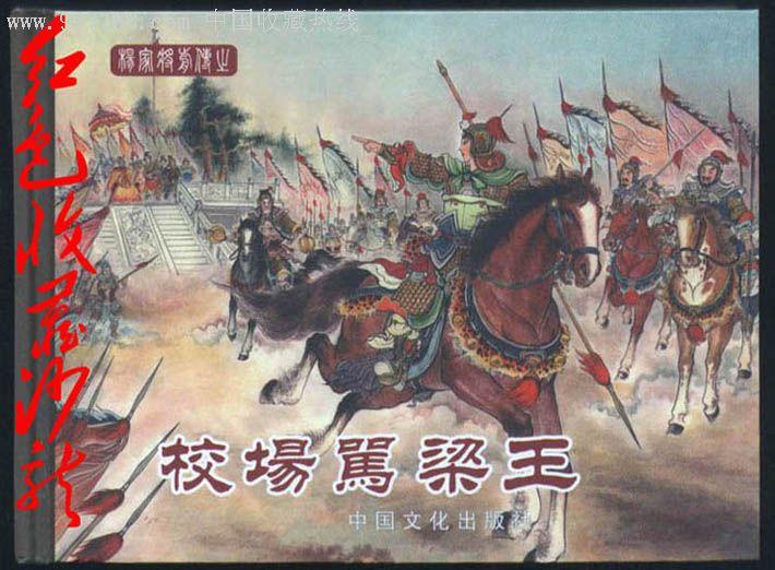 校场骂梁王杨家将前传之5(现货8折)-se5912900-连环画图片