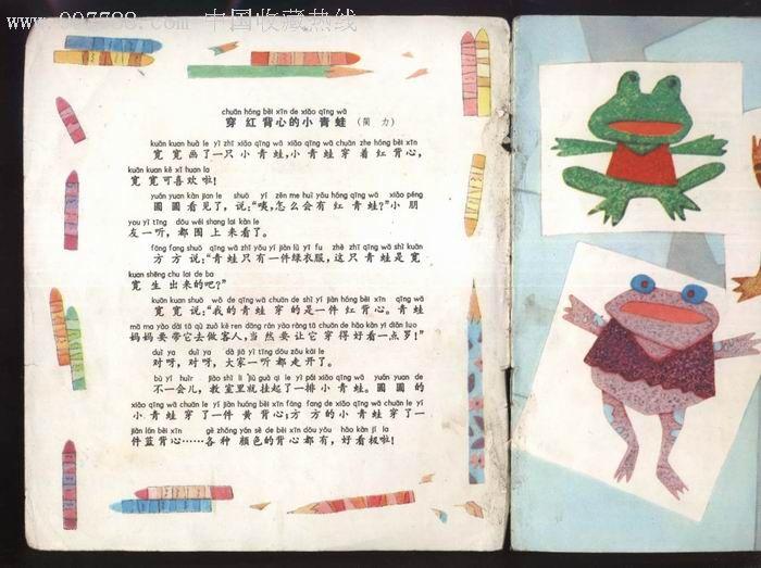 青蛙马甲编织图解