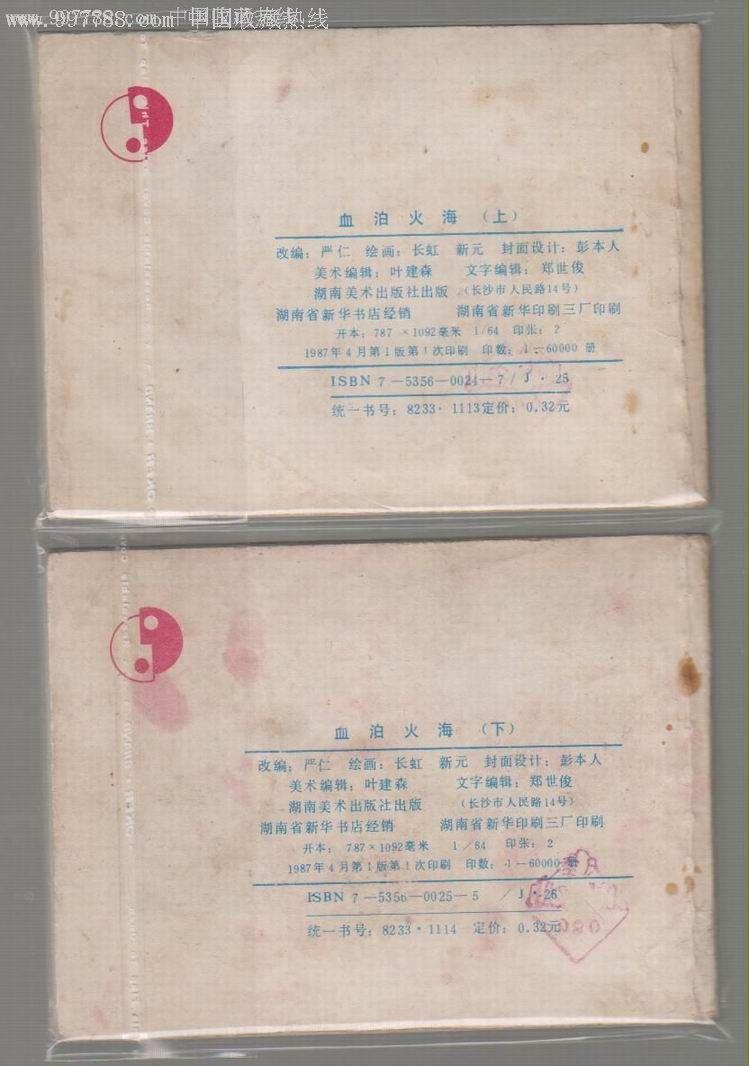 血泊火海>(2册全)-se5988911-连环画/小人书-零售图片